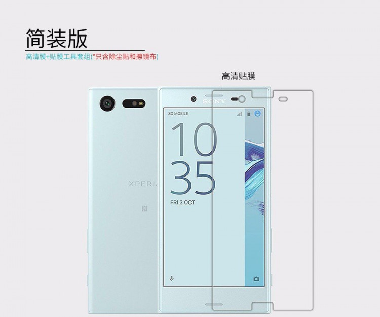 "Nillkin screen protector film for Sony Xperia X Compact (4.6"")"